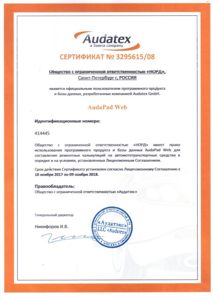 Сертификат Audatex 2017-2018