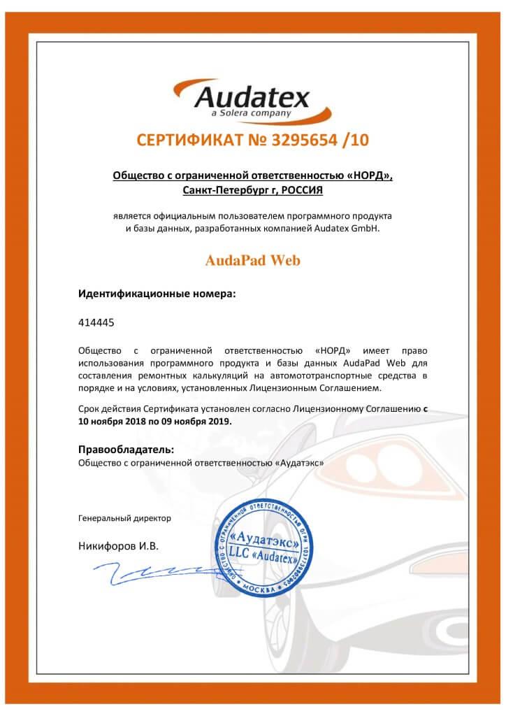 Сертификат Audatex 2018-2019