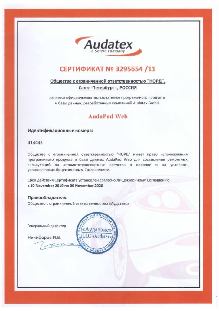 Сертификат Audatex 2019-2020